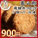 喜八郎の「飛騨牛コロッケ 90g」! 5個入 ホクホク!サクサク!ジュ...