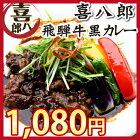 喜八郎謹製「飛騨牛黒カレー」