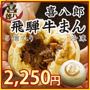 旨い牛まんといえば「喜八郎」の飛騨牛まん。飛騨で年間30万個を売り上げるジューシーで皮まで...