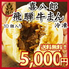 冷凍「喜八郎」飛騨牛まん10個入り