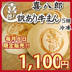 「喜八郎」の 訳あり 牛まん 5個入 超お値打!1100円!数量限定で販売再開!(10P07F…