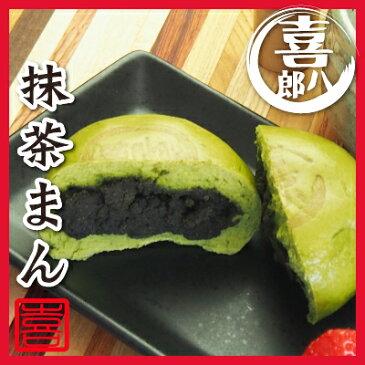 楽しいティータイムをさらに素敵に♪「喜八郎」の抹茶まん!(お中元 ギフト 冷凍 おやつ あんまん)