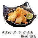 「喜八郎市場 冷凍シリーズ」ケーオー産業)鶏天(1kg)(10P06Aug16 鶏天 鶏肉 冷凍 業務用)