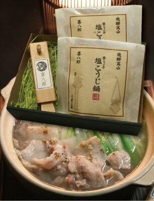 「喜八郎の塩こうじ鍋」と相性抜群の「行者にんにく黒七味」のセットです!手土産に!ギフトに...