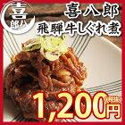 飛騨牛しぐれ煮1,296円
