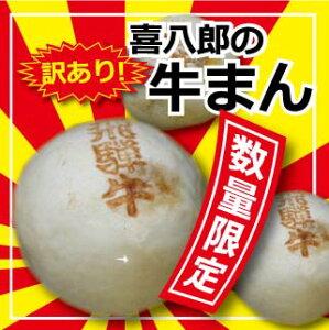 超お値打!「喜八郎」の訳あり牛まん5個入が【1000円】数量限定で販売再開!