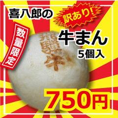 2010年11月27日付楽天市場ランキング「肉まん部門」にて第1位を獲得した「喜八郎牛まん」の「訳...