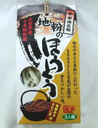 甲州名物山梨県産小麦粉使用地粉のほうとう