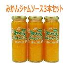 【送料無料】【お取り寄せ】山下果樹園みかんジャムソース3本セット