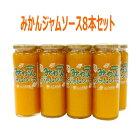 【送料無料】【お取り寄せ】山下果樹園みかんジャムソース8本セット