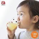 子ども用 グラス つよいこグラス nico S 130ml