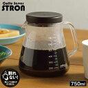 コーヒーサーバー 5杯分 ストロン 850ml ブラック T...