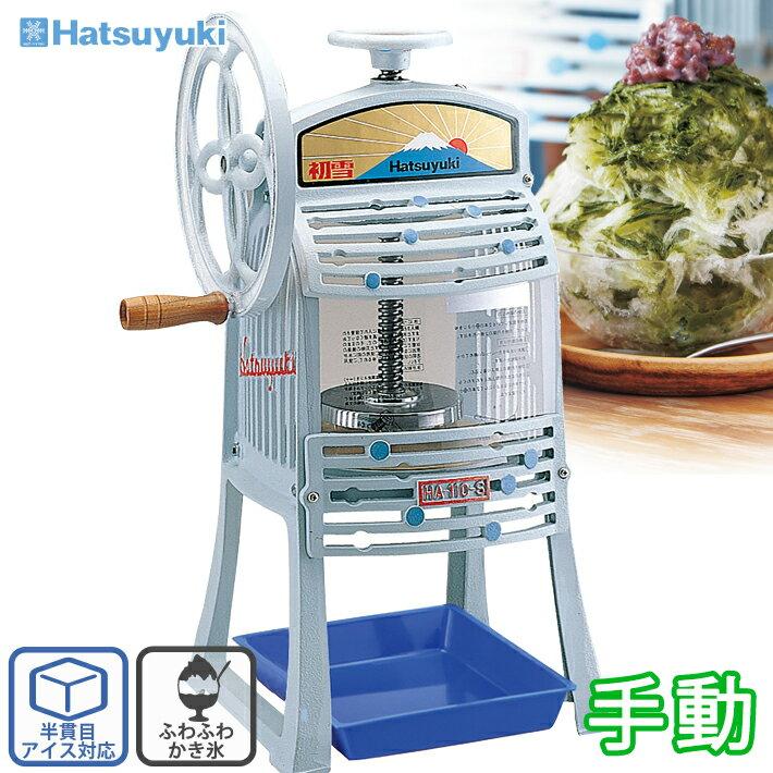 【自社便】手動式かき氷機 ブロックアイススライサー HA-110S Hatsuyuki(初雪)中部コーポレーション  合羽橋 かっぱ橋 |かき氷機 かき氷機 ふわふわ☆◎:あなたの食器とキッチン・グッズ