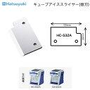 かき氷機刃物キューブアイススライサーHC-S32A・CS-S32A用替刃Hatsuyuki(初雪)氷削器中部コーポレーション合羽橋かっぱ橋 かき氷機氷削機電動