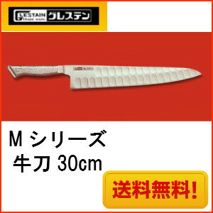 *I go wrong and scientize one Sten M series butcher knife 30cm 730TM stainless steel type Honma☆◎