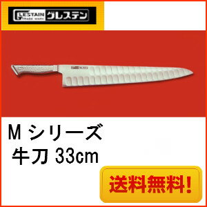 *I go wrong and scientize one Sten M series butcher knife 33cm 733TM stainless steel type Honma☆◎