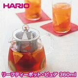 ティーポット リーフティーポット・ピュア 2杯用 360ml HARIO(ハリオ)CHEN-36T合羽橋 かっぱ橋|ティーポット 紅茶ポット ハーブティー