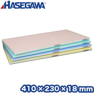 抗細菌斬板全彩方面 410 × 230 × 18 毫米 4 個顏色 (粉色、 綠色、 藍色和黃色) 聚乙烯 SLK18 4123 W 長谷川 | 抗菌切割板切菜板抗菌菜板商業居橋居橋 02P01Oct16