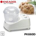 家庭用パンニーダー PK660D KNEADER ニーダー 粉量250〜600g用 こね機 生パスタ