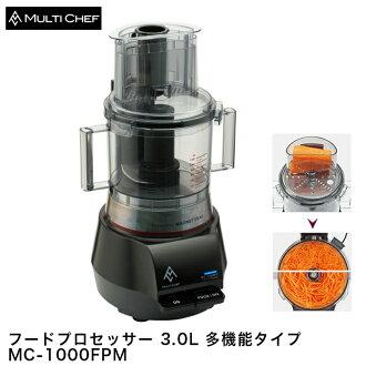 食物處理器 3.0 L 瑪律采夫履帶廚師多功能商業 MC-1000 FPM 居橋居 | 食物處理器切片器麵團 02P01Oct16。