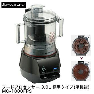 3.0 L 瑪律采夫食品處理器多廚師標準類型 (單功能) 業務 MC-1000 FPS 居橋居 | 食物處理器切片器麵團 !。