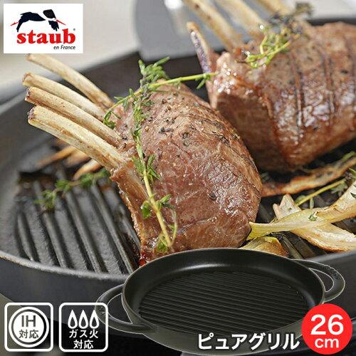 staub(ストウブ) ピュアグリル(グリルパン) 26cm...