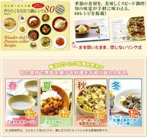 浜田陽子著圧力鍋レシピ80