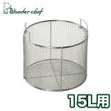 圧力鍋 ステンレスバスケット プロ ビッグサイズ 15L(リットル)用 ワンダーシェフ 合羽橋 かっぱ橋