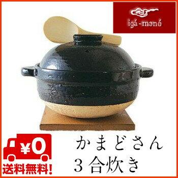 かまどさん 3合炊き 土鍋 CT-01 長谷園 伊賀焼 ごはん鍋 炊飯鍋 【...