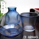 送料無料藍そば猪口・徳利・薬味皿3点セット吉沼硝子そばうどんつけめんぽっきり|合羽橋かっぱ橋
