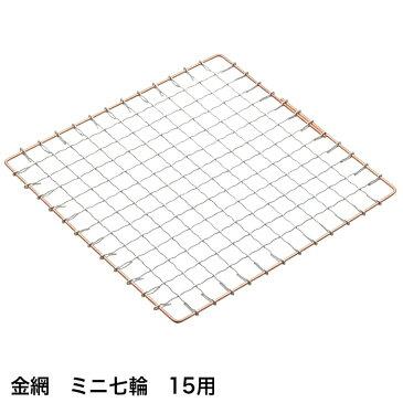 【自社便】金網 15 ミニ七輪 6号用      合羽橋 かっぱ橋