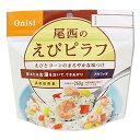 尾西食品 アルファ米 えびピラフ1食入 1201SE...