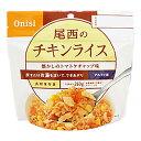 尾西食品 アルファ米 チキンライス1食入 1101SE...