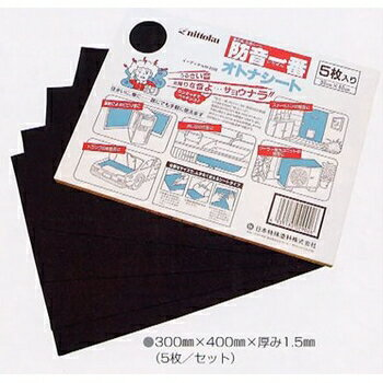 日本特殊塗料 防音一番オトナシート(防音・制振シート 5枚入り) 300×400×厚み1.5mm