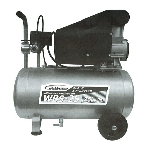シンセイ オイルレスエアーコンプレッサー 25L オイルフリー WBS-25 エアコンプレッサー