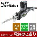 EARTH MAN アースマン AC100V電気のこぎり ガーデニング 日曜大工道具 家庭用 小型 電のこ 電ノコ 切断 DN-100 1