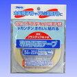 アサヒペン 超強プラスチック障子紙 専用両面テープ 5mm×20m PT-20