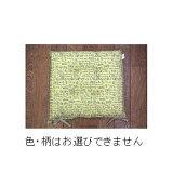 キョーエー シートクッション柄込(色・柄はお選びできません) 40×40cm