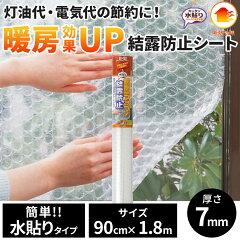 【楽天最安値挑戦中!】ニトムズ 窓ガラス結露防止シート 水貼り E1590
