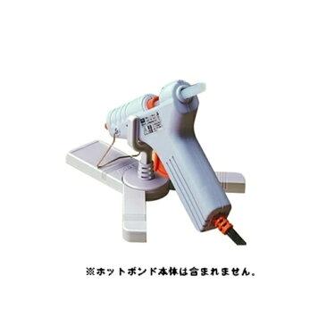 goot グット 太洋電気産業 ホットボンドスタンド HB-6