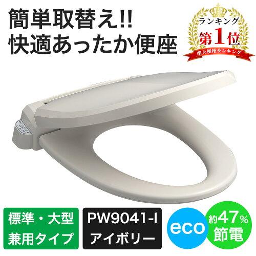 三栄水栓 前丸暖房便座 PW9041-I (アイボリー)