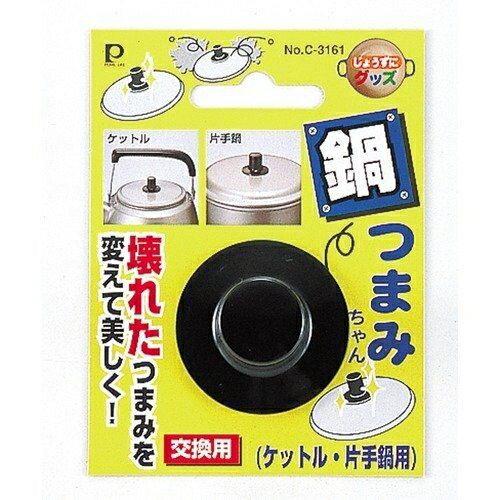 パール金属 交換用  鍋つまみちゃん ケットル・片手鍋用