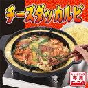 和平フレイズ 味覚探訪 チーズダッカルビパン30cm(カセットコンロ専用) RA-9389