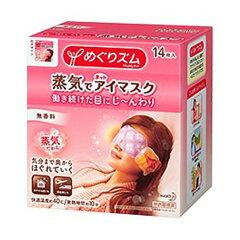花王 めぐりズム 蒸気でホットアイマスク 無香料 14枚入