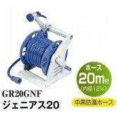 グリーンライフ プラスチックホースリール ジェニアス20 ホース20m付 (散水用品) GR20GNF