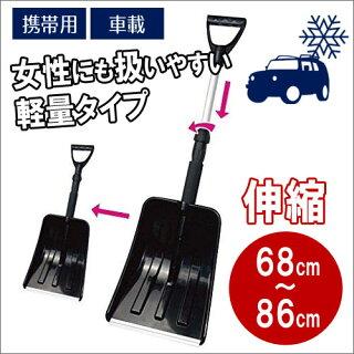 サカイトレーディングHITO-GATAスノーショベル車載スコップアルミ柄伸縮タイプ(除雪用品)