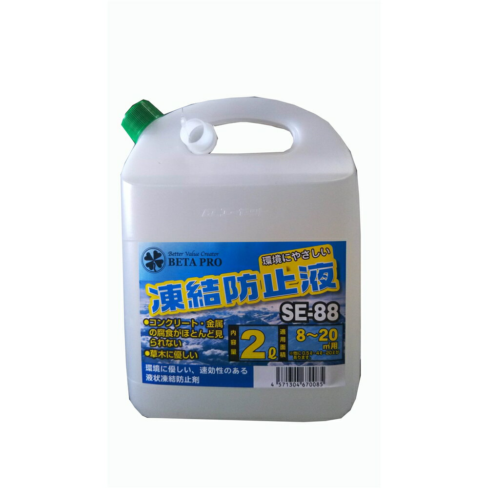 新栄『ベタプロ凍結防止液(SE-88)』