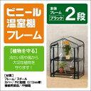 武田コーポレーション ビニール温室棚 2段本体フレーム ビニールハウス 家庭用 家庭菜園 小型 OST2-02BK フラワーラック