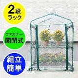 CARRY ビニール温室本体 家庭用 小型 棚2段 (ビニールハウス・グリーンハウス)YBO-2