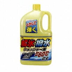 古河薬品 解氷・撥水ウォッシャー液 -60℃ 2L